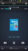 Screenshot of 해커스 MP3 플레이어 - 무료 토익 토플 영어 리스닝