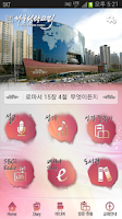 Screenshot of Seoul Sungrak Church.