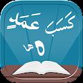 App Tajweed Quran Tarteel Rules apk for kindle fire
