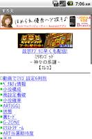 Screenshot of すろ天 -無料パチスロ/パチンコ解析・攻略情報アプリ-