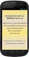 Screenshot of ชัยมงคลคาถา คาถาป้องกันภัย