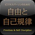 ビジネスパーソンのための自由と自己規律