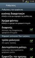Screenshot of Digital Clock Panathinaikos
