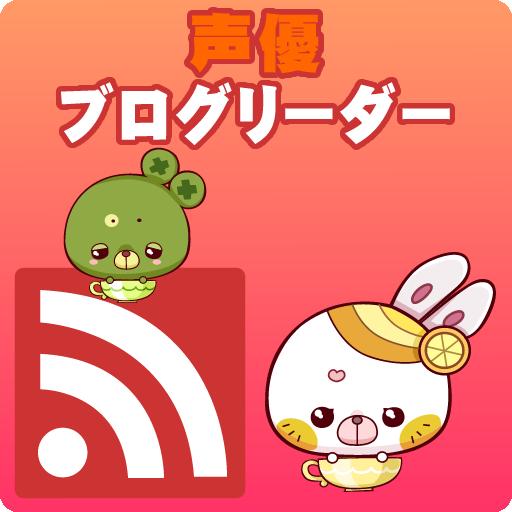 西友(配音演員)BlogReader LOGO-APP點子