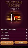 Screenshot of カクテルレシピ カクテルの作り方(ベータ版ver2)