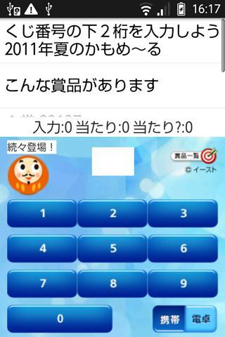 2011兔年短信祝福app - 癮科技App