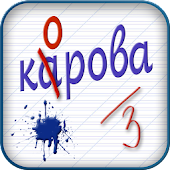 Download Full Тест по русскому языку 1.0.7 APK