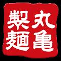 App 丸亀製麺 apk for kindle fire