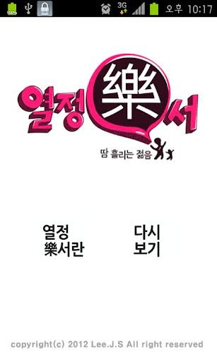 열정락서 비공식 앱