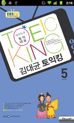 EBS FM 김대균토익킹 5월호