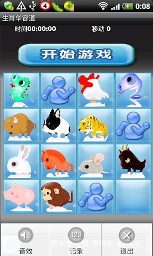 玩免費解謎APP|下載生肖華容道(ZodiacPuzzle) app不用錢|硬是要APP