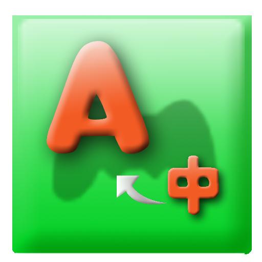 考你英文識多少!(繁體中文) 解謎 App LOGO-硬是要APP