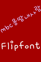 Screenshot of mbcMyLove Korean FlipFont