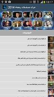 Screenshot of تترات مسلسلات رمضان 2014