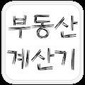 부동산 계산기 & DTI 계산기 APK for Bluestacks