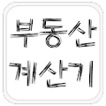 App 부동산 계산기 & DTI 계산기 APK for Kindle