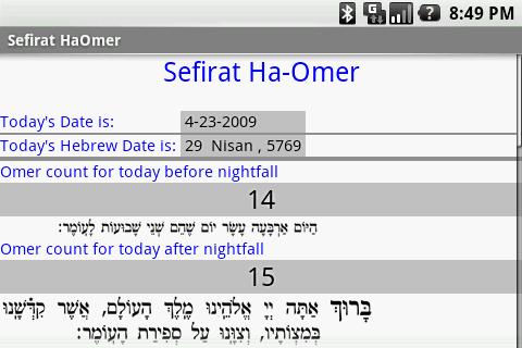 Sefirat HaOmer