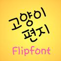 TDCatletter ™ Korean Flipfont
