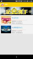 Screenshot of TVB fun