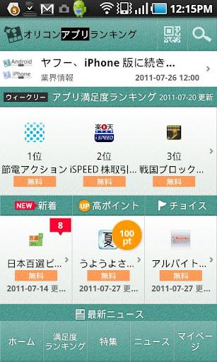 オリコンアプリランキング:モバゲーや無料ゲームアプリの紹介