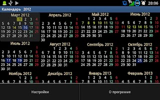 Screenshot of Year calendar
