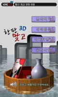 Screenshot of 환상맞고 3D