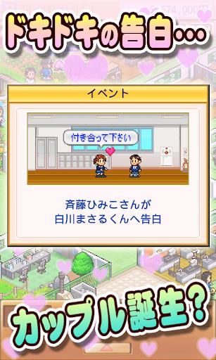 名門ポケット学院2 - screenshot