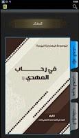Screenshot of في رحاب المهدي (عليه السلام)