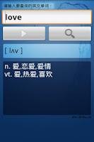 Screenshot of ABC英汉词典