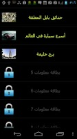 Screenshot of مسابقات شيقة