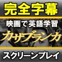 「カサブランカ」SCREENPLAY icon