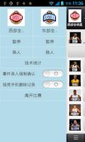 Screenshot of 篮途-我的篮球赛