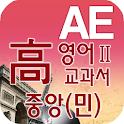 고등 영어Ⅱ 교과서 영단어 중앙(민) icon