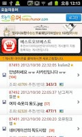 Screenshot of 오늘의유머(공식앱), 오유