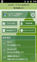 Screenshot of ecoモード