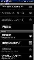 Screenshot of ガルーン同期