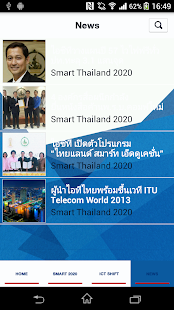 Smart Thailand 2020 - screenshot