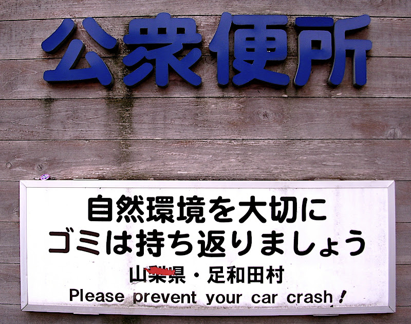 Please prevent your car crash!