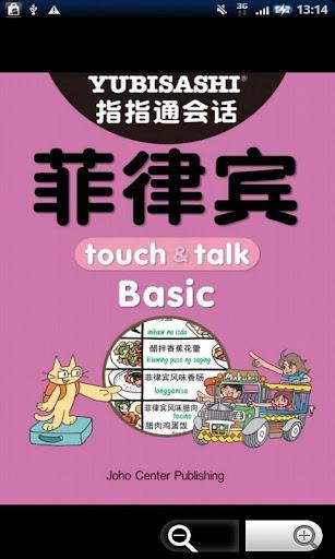 指指通会话 菲律宾 touch&talk