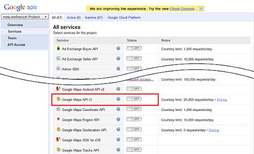 Google Maps API v3サービス