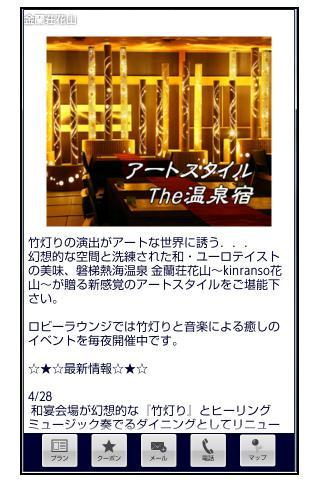 金蘭荘花山モバイル会員公式アプリ
