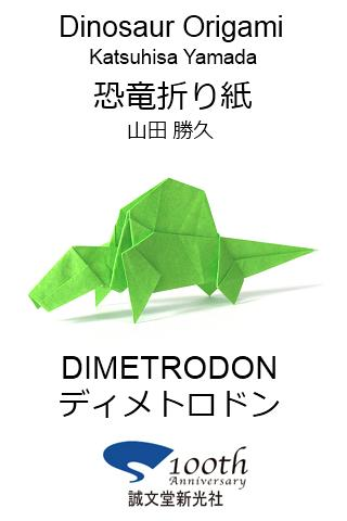 恐竜折り紙8 【ディメトロドン】