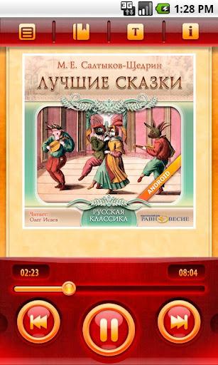 Вяленая вобла. Салтыков-Щедрин