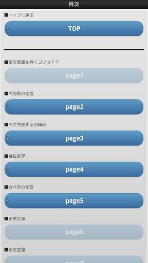 図形・幾何~東大生が教えるビジュアル数学教科書