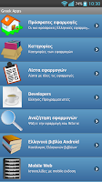 Screenshot of Greek Apps