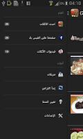 Screenshot of المطبخ العراقي