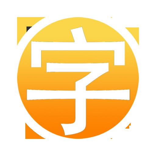 工具App 輸入法字典 LOGO-3C達人阿輝的APP