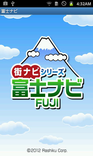 玩免費旅遊APP|下載富士ナビ app不用錢|硬是要APP