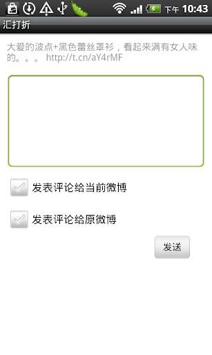 【免費購物App】汇打折-APP點子