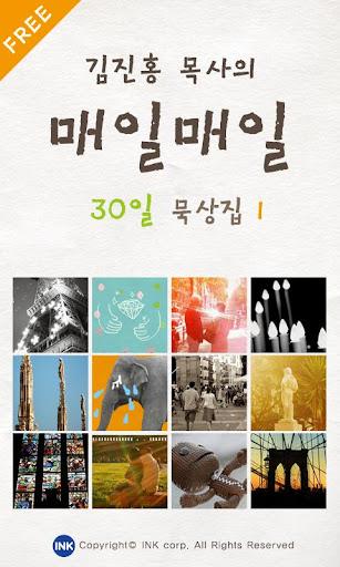 김진홍목사의 매일매일 30일 묵상집 FREE